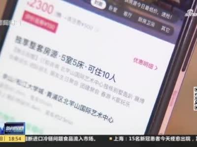 上海青浦一民宿春节坐地起价 市民维权取回退款