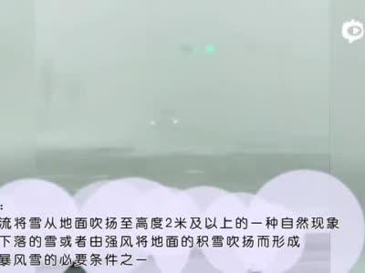 """满洲里现""""高吹雪""""天气"""