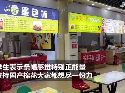 河南一高校食堂贴横幅支持国产棉花!学生:大家都想尽一份力
