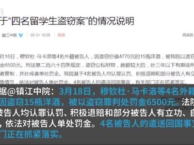 江苏大学4名留学生盗洋酒15瓶只罚6500元?法院:遣返