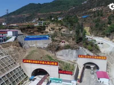 新楚大高速公路九顶山隧道右幅顺利贯通
