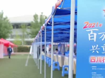 2021年百万英才兴重庆四川行活动在西南交通大学举行