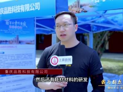 重庆引才走进电子科技大学 专访(十)