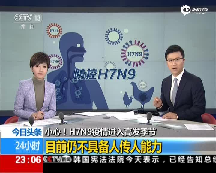 小心!H7N9进入高发季:目前不具备人传人能力