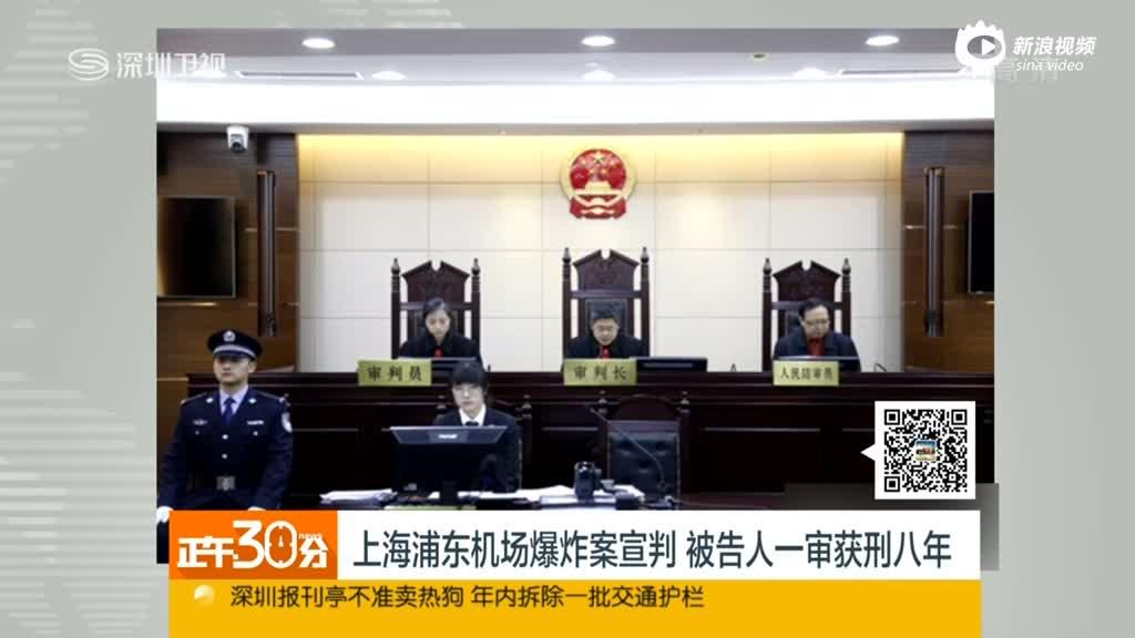 浦东机场爆炸案宣判 被告人一审获刑八年
