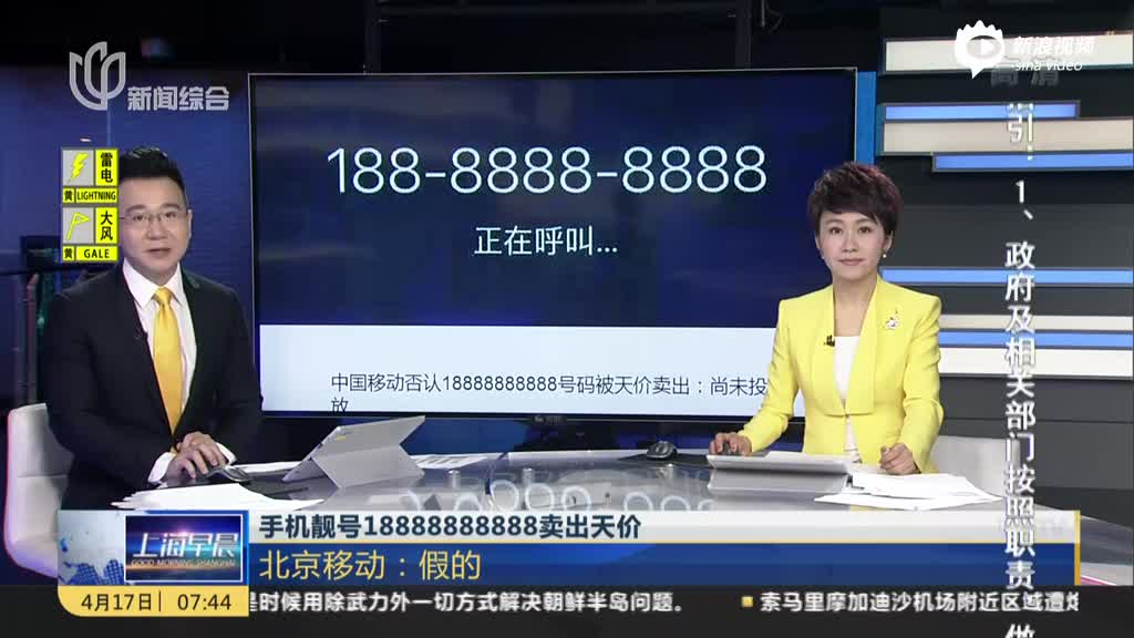 北京移动辟谣手机号卖出天价传闻 尚未投放使用