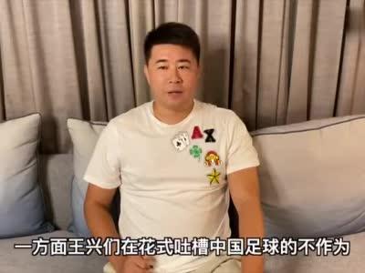 董方卓喊话美团王兴:不负责任的言论是破坏中国足球的基础建设