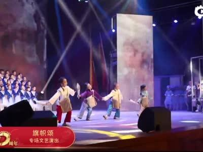 """白山市举办""""旗帜颂""""庆祝中国共产党成立100周年专场文艺演出"""