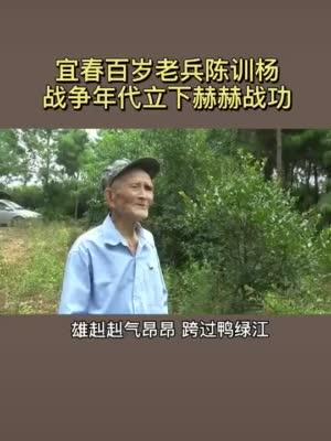 百岁老兵陈训杨出生入死,立下赫赫战功,回乡后却从不提及自己的战功...