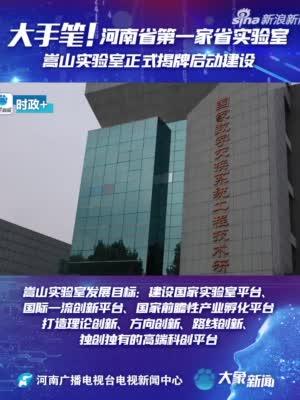 河南省首家省实验室嵩山实验室正式揭牌