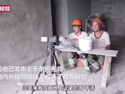 #51岁农民工拍摄工地生活收获百万粉丝#