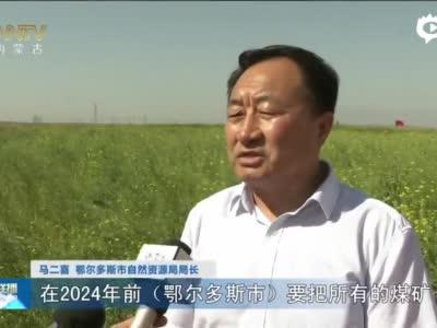 内蒙古自治区绿色矿山建成数量居全国第二位