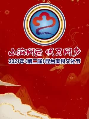 2021年第二届昆台美食文化节